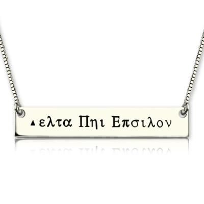 Elegant Sterling Silver Greek Name Bar Necklace